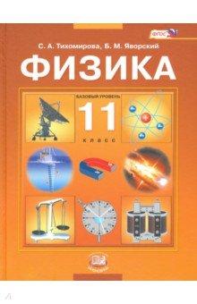 Физика. 11 класс. Учебник. ФГОСФизика. Астрономия (10-11 классы)<br>Учебник предназначен для изучения физики на базовом уровне. Он состоит из трёх частей (Электродинамика, Современная физика, Вселенная). Учебник переработан и дополнен в соответствии с Федеральным государственным образовательным стандартом (ФГОС) и представляет собой полный курс физики. Он содержит не только обязательный материал, но и материал для повторения и ознакомительного чтения.<br>Особенность учебника - реализация гуманитарной направленности физического образования (главы заканчиваются историческими экскурсами, ко многим параграфам приводятся эпиграфы).<br>Рекомендовано Министерством образования и науки Российской Федерации.<br>9-е издание, стереотипное.<br>