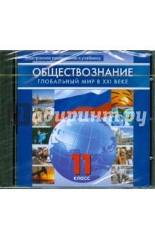 Обществознание. 11 класс. Глобальный мир в XXI веке (CD)