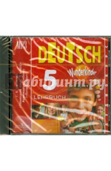 Немецкий язык. 5 класс. Аудиокурс к учебнику. Wunderkinder (CDmp3)