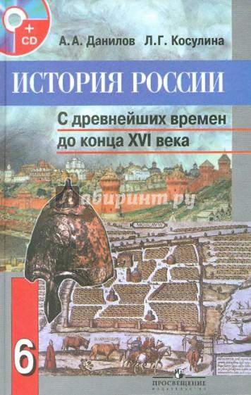 История россии 6 класс учебник данилова косулина гдз