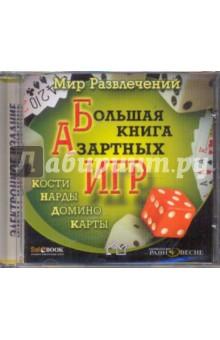 Большая книга азартных игр (CDpc)
