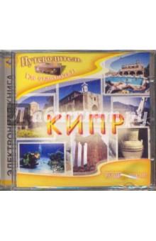 Кипр (CD)Другое<br>Добро пожаловать на Кипр - остров легенд, круглый год утопающий в лучах ослепительного средиземноморского солнца! <br>Кипр - это остров, где легко сочетаются европейская культура и очарование преданий старины глубокой. Богатейшая тысячелетняя история стала свидетелем смены многочисленных покоряющих друг друга цивилизаций, каждая из которых оставила здесь свой неповторимый след - волнующие воображение древние руины и памятники старины. Здесь Вы откроете для себя мир роскошных пляжей, укромных бухт и величественных горных вершин, виноградников и оливковых рощ, цитрусовых плантаций и маленьких живописных деревушек, где ароматное вино течет рекой под неторопливые разговоры в местной кофейне. Беззаботный мир, где теряется ощущение времени, а гостеприимство и приветливость местных жителей чувствуются повсюду. <br>Отдых на Кипре - лучшее место, чтобы провести отпуск, узнать новое о древней культуре этой страны и получить заряд энергии на весь год. <br>Путеводитель Кипр состоит из двух частей. <br>Первая часть издания - это путеводитель по стране, дополненный красочными иллюстрациями и слайд-шоу. Не выходя из дома, Вы сможете составить примерный маршрут будущего путешествия: выбрать тур, город, отель и экскурсии. <br>Вторая часть - информация для тех, кто пока не знаком с зарубежным туризмом и еще только задумывается о возможных путешествиях. Эти полезные советы помогут Вам обзавестись всем необходимым для дальней дороги, сэкономить деньги и избежать основных опасностей, подстерегающих человека, не вооруженного информацией. Небольшой Справочник туриста будет всегда у вас под рукой. <br>Системные требования: Pentium II, 256 Мб ОЗУ, 24-x CD-ROM, ОС Windows 98/2000/XP.<br>