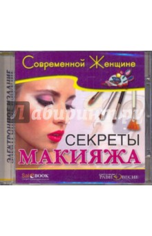 Секреты макияжа (CDpc)