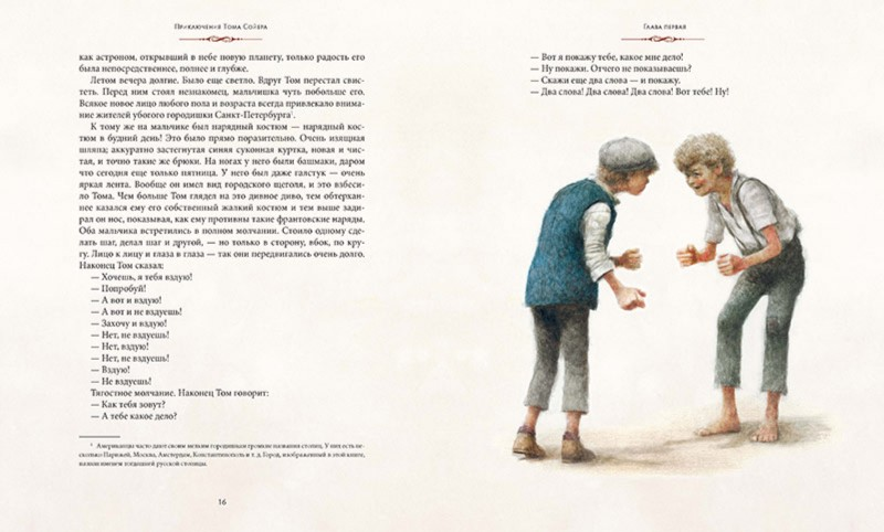 Иллюстрация 1 из 166 для Приключения Тома Сойера - Марк Твен | Лабиринт - книги. Источник: Лабиринт