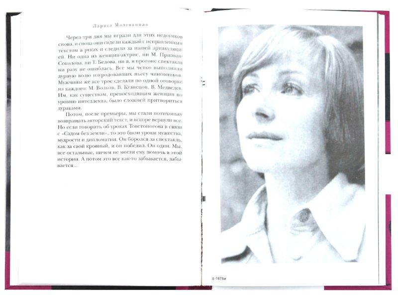 Иллюстрация 1 из 10 для Песочница - Лариса Малеванная   Лабиринт - книги. Источник: Лабиринт