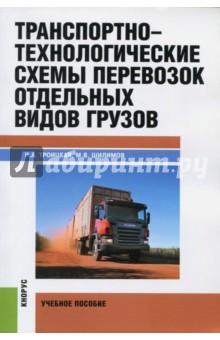 Книга: Транспортно-технологические схемы перевозок отдельных видов грузов.  Автор: Троицкая, Шилимов.