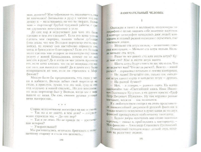 Иллюстрация 1 из 19 для Московское гостеприимство - Аркадий Аверченко   Лабиринт - книги. Источник: Лабиринт