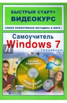 Самоучитель Windows 7: русская версия: быстрый старт + видеокурс (+CD)Операционные системы и утилиты для ПК<br>Это уникальное издание, включающее Видеокурс, позволит вам быстро освоить . русскую версию новейшей операционной системы - Windows 7.<br>Прочитав книгу и посмотрев видеокурс, вы легко сможете управлять компьютером, работать с программами, файлами, папками, флешками, настраивать операционную систе- му Windows 7 для более комфортной работы, устанавливать новые программы, прослушивать музыку и смотреть видео на компьютере.<br>Энергичный Видеокурс, озвученный профессиональным диктором, максимально наглядно демонстрирует все приемы работы с русской версией операционной системы Windows 7.<br>Купите книгу и быстро освойте русскую версию операционной системы Windows 7.<br>