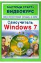 Самоучитель Windows 7: русская версия: быстрый старт + видеокурс (+CD)