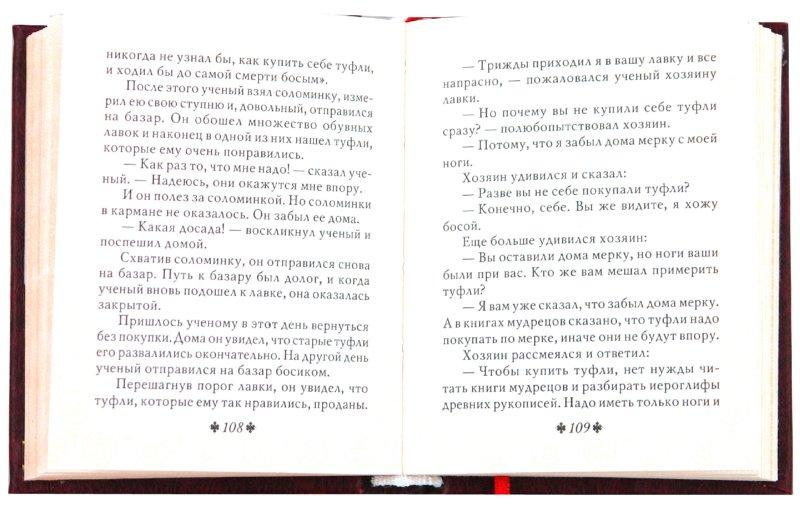 Иллюстрация 1 из 42 для Притчи. Даосские, китайские, дзэнские | Лабиринт - книги. Источник: Лабиринт