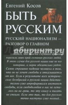 Быть русским. Русский национализм - разговор о главном