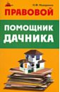 Назаренко Николай Федорович Правовой помощник дачника
