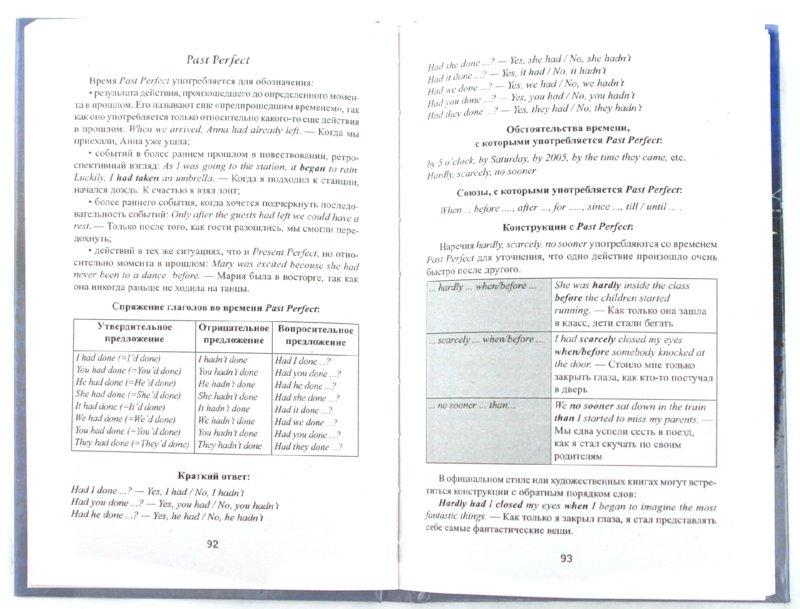 к книге Английский язык в