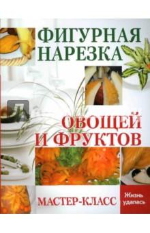 Фигурная нарезка овощей и фруктов. Мастер-класс