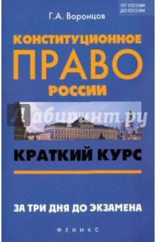 Конституционное право России. Краткий курс. За три дня до экзамена