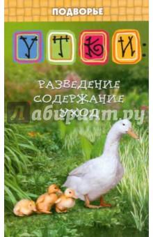 Седов Юрий Дмитриевич Утки: разведение, содержание, уход