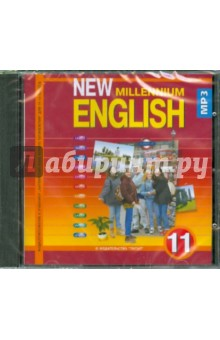 New Millennium English 11 класс (CDmp3) Титул