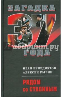 Рыбин Алексей, Бенедиктов Иван Александрович Рядом со Сталиным