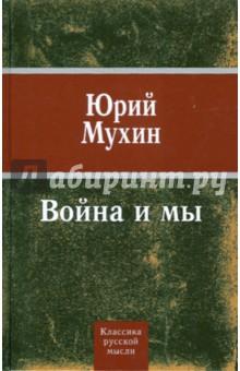 Мухин Юрий Игнатьевич Война и мы