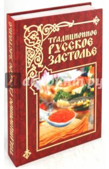 Традиционное русское застольеОбщие сборники рецептов<br>Наваристые щи и супы, вкуснейшие студни, ароматные горячие блины и пироги, сочные запеченные кушанья - такие аппетитные блюда есть только в национальной русской кухне! В этой книге вы найдете лучшие рецепты как традиционных, так и современных блюд для повседневного и праздничного стола.<br>