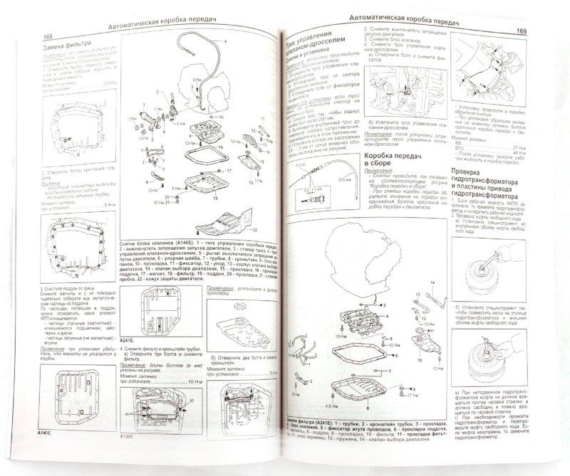 Иллюстрация 1 из 9 для Toyota Celica. Модели 2WD & 4WD 1993-1999 гг. выпуска с двигателями 3S-FE (2,0 л), 3S-GE (2,0 л),...   Лабиринт - книги. Источник: Лабиринт