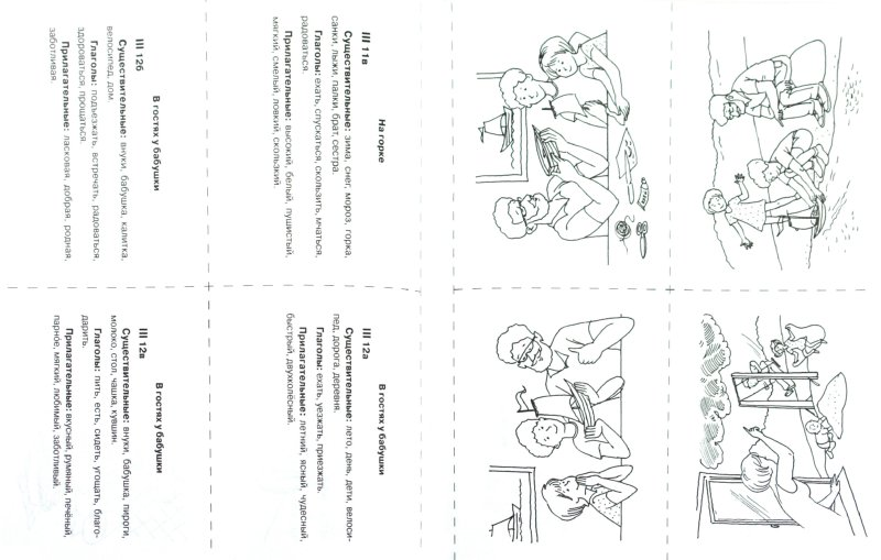 Иллюстрация 1 из 6 для Составляем рассказ по серии сюжетных картинок - Татьяна Воробьева | Лабиринт - книги. Источник: Лабиринт