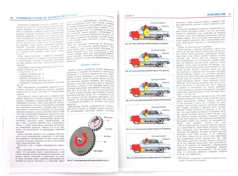 Иллюстрация 1 из 16 для Учебник по устройству легкового автомобиля 2010 г. - В. Яковлев | Лабиринт - книги. Источник: Лабиринт