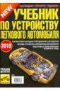 Учебник по устройству легкового автомобиля 2010 г.