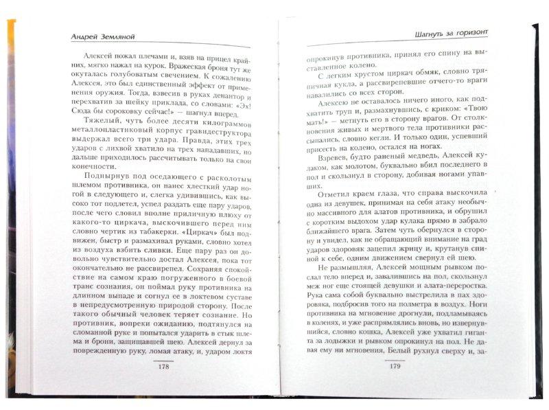Иллюстрация 1 из 8 для Шагнуть за горизонт - Андрей Земляной | Лабиринт - книги. Источник: Лабиринт