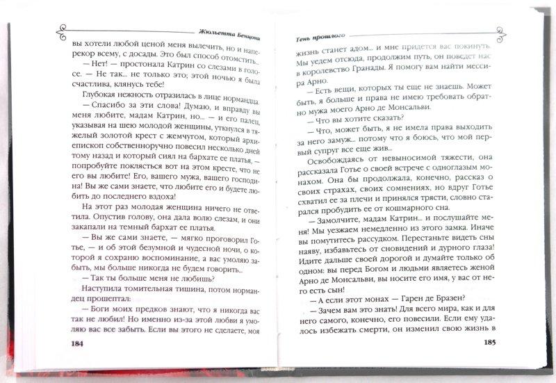 Иллюстрация 1 из 9 для Тень прошлого - Жюльетта Бенцони   Лабиринт - книги. Источник: Лабиринт
