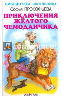 Приключения жёлтого чемоданчика.Приключения. Детективы<br>В книге представлено произведение Софьи Прокофьевой Приключение желтого чемоданчика.<br>Для младшего школьного возраста.<br>