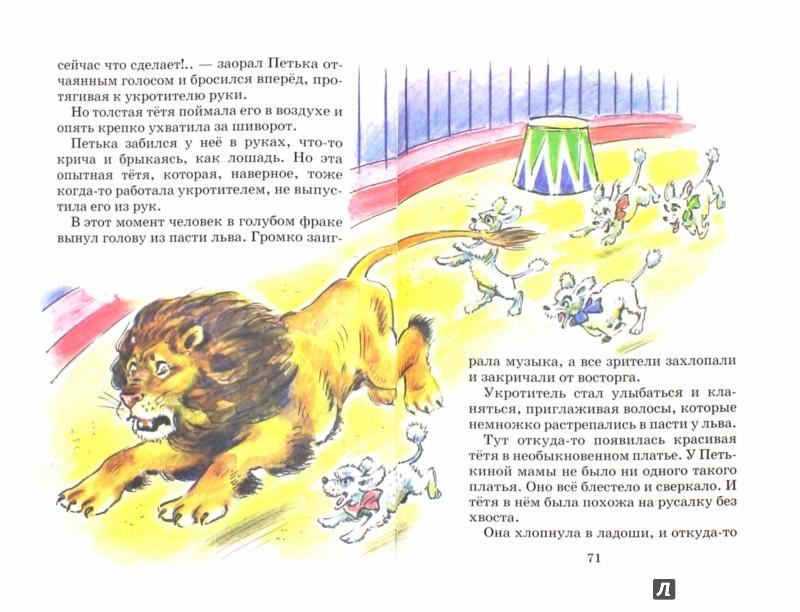 Иллюстрация 1 из 5 для Приключения жёлтого чемоданчика. - Софья Прокофьева | Лабиринт - книги. Источник: Лабиринт
