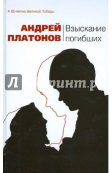 Андрей Платонов. Взыскание погибших. Издательство: Эксмо, 2010 г.