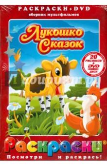 Лукошко сказок (+DVD)