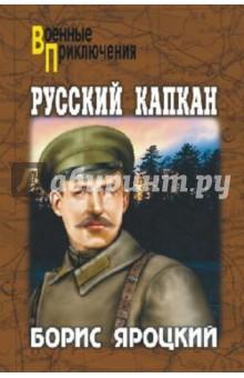 Яроцкий Борис Михайлович Русский капкан