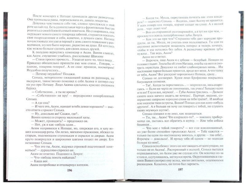 Иллюстрация 1 из 5 для Солдаты - Михаил Алексеев | Лабиринт - книги. Источник: Лабиринт