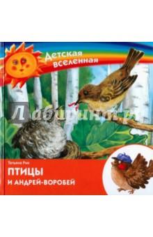 Рик Татьяна Геннадиевна Птицы и Андрей-воробей