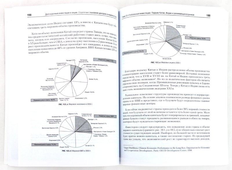 Иллюстрация 1 из 22 для Долгосрочные инвестиции в акции. Стратегии с высоким доходом и надежностью - Джереми Сигел | Лабиринт - книги. Источник: Лабиринт