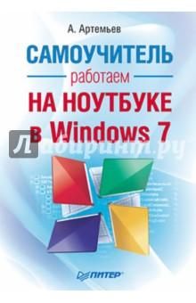 Работаем на ноутбуке в Windows 7. СамоучительОперационные системы и утилиты для ПК<br>Вы собираетесь приобрести ноутбук или только что купили его? Причем для вас это первый компьютер? Тогда данная книга - то, что вам нужно. Прочитав ее, вы узнаете, как правильно выбрать ноутбук. Вы застрахуете себя от покупки бракованного товара и не потеряете деньги, приобретя компьютер по завышенной цене. В книге рассказано о типах современных ноутбуков, об их возможностях, а также о расширении потенциала компьютера за счет подключаемых устройств и аксессуаров. Автор описывает такие важнейшие моменты, как установка операционной системы и работа в ней, интеграция ноутбука в локальную сеть и подключение к Интернету с помощью беспроводных технологий, использование различных программ и обеспечение безопасности. Важным достоинством книги является то, что в ней описана новая операционная система Windows 7.<br>