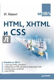 Квинт И. HTML, XHTML и CSS на 100 %