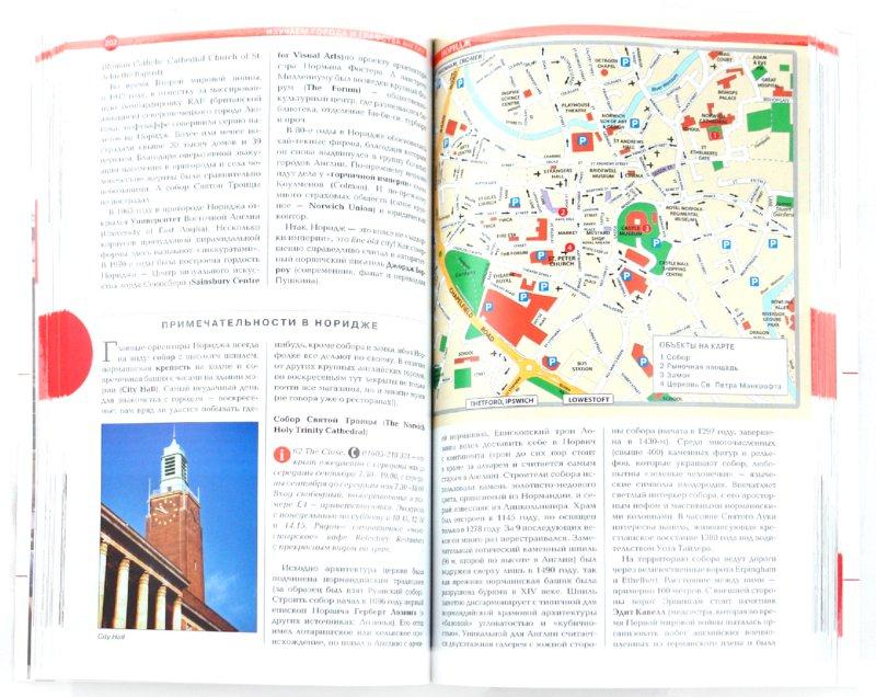 Иллюстрация 1 из 24 для Англия. Путеводитель - Крылов, Рэмптон | Лабиринт - книги. Источник: Лабиринт