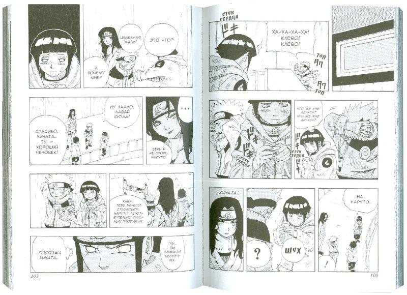Иллюстрация 1 из 21 для Наруто. Книга 9. Нэдзи и Хината - Масаси Кисимото   Лабиринт - книги. Источник: Лабиринт