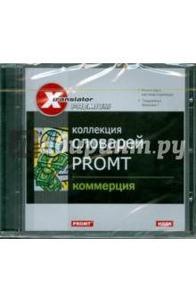 Коллекция словарей Promt. Коммерция (CDpc)