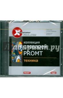 Коллекция словарей Promt. Техника (CDpc)