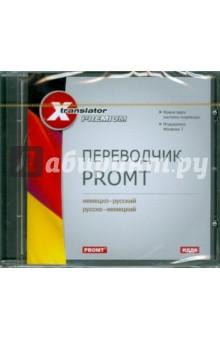 Переводчик Promt. Немец-русский, русско-немецкий (CDpc)