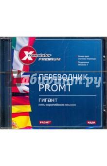Переводчик Promt: ГИГАНТ. Пять европейских языков (CDpc)