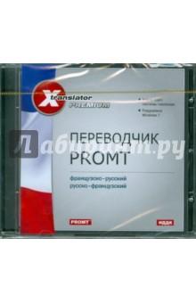 Переводчик Promt: Французско-русский, русско-французский (CDps)