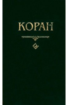 Коран (карманный)