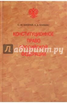 Конституционное право Российской Федерации