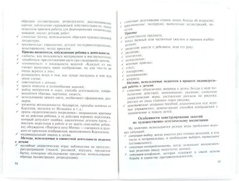 Иллюстрация 1 из 4 для Рабочая учебная программа в дошкольном образовательном учреждении. Методические рекомендации - Штекляйн, Хабарова   Лабиринт - книги. Источник: Лабиринт